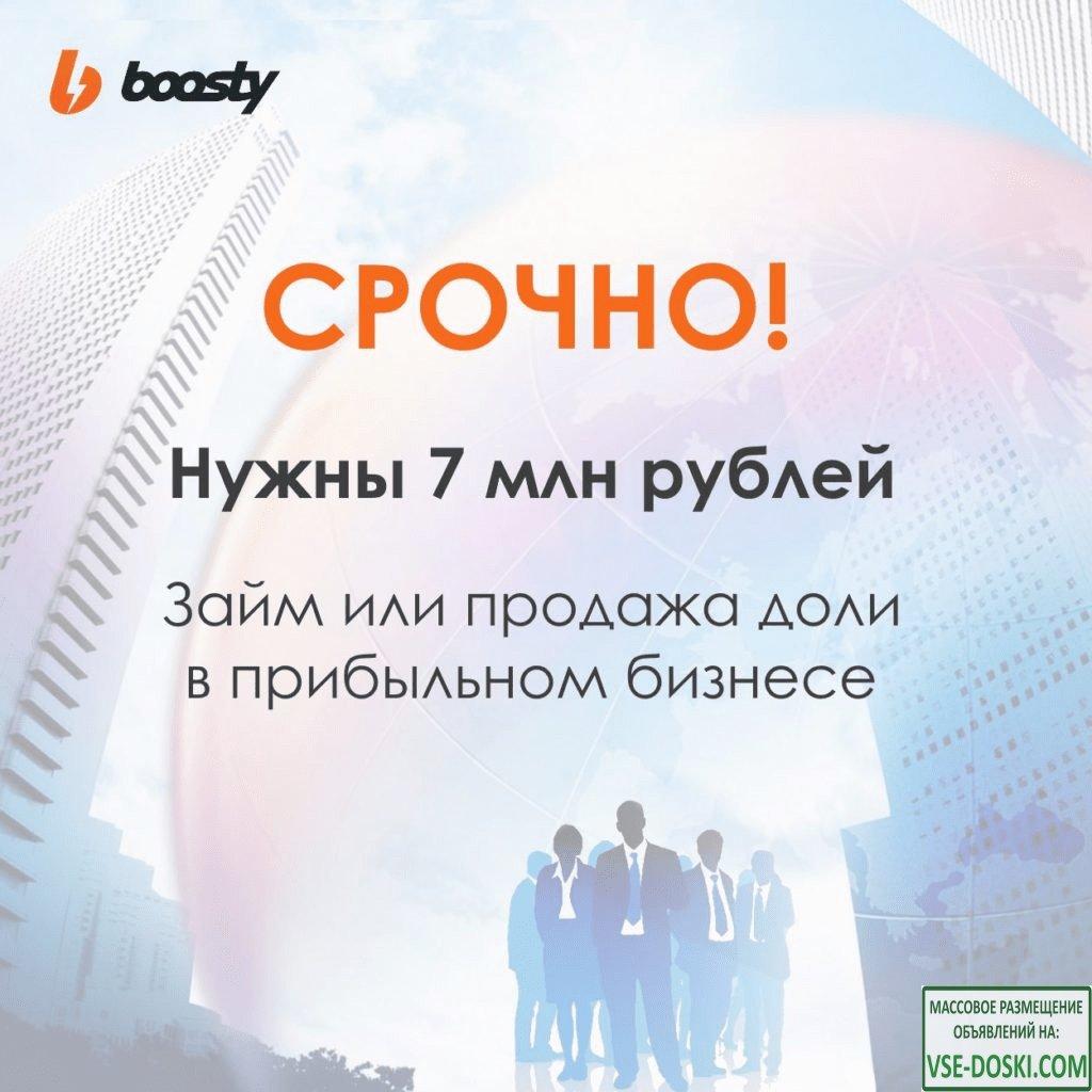 Срочно нужны 7 млн руб. (займ или продажа доли в прибыльном бизнесе)