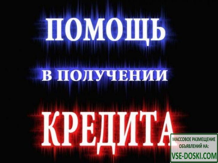 Финансовое предложение для граждан России с низким скоринговым баллом.