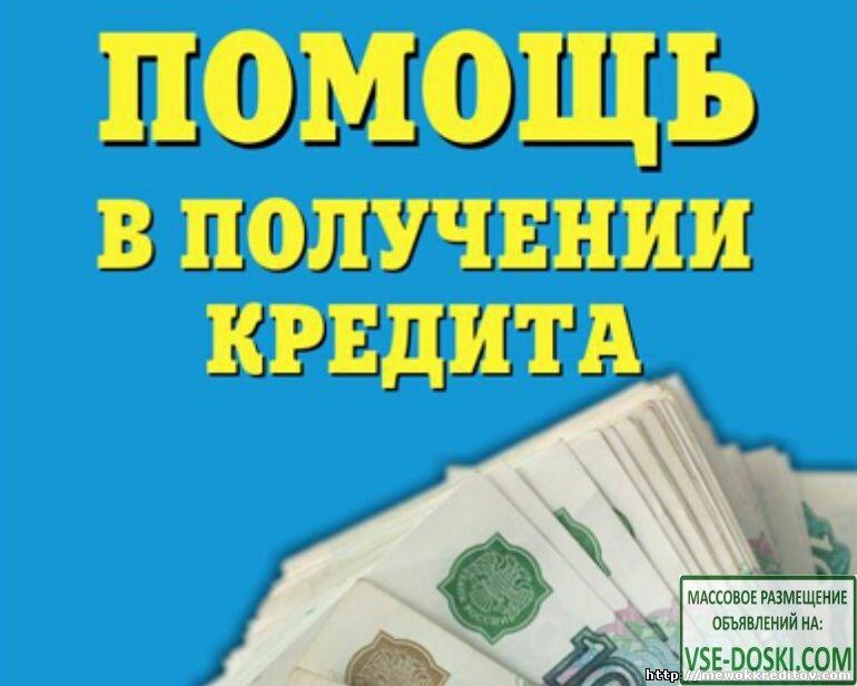 Окажем помощь в получении кредита гражданам РФ.