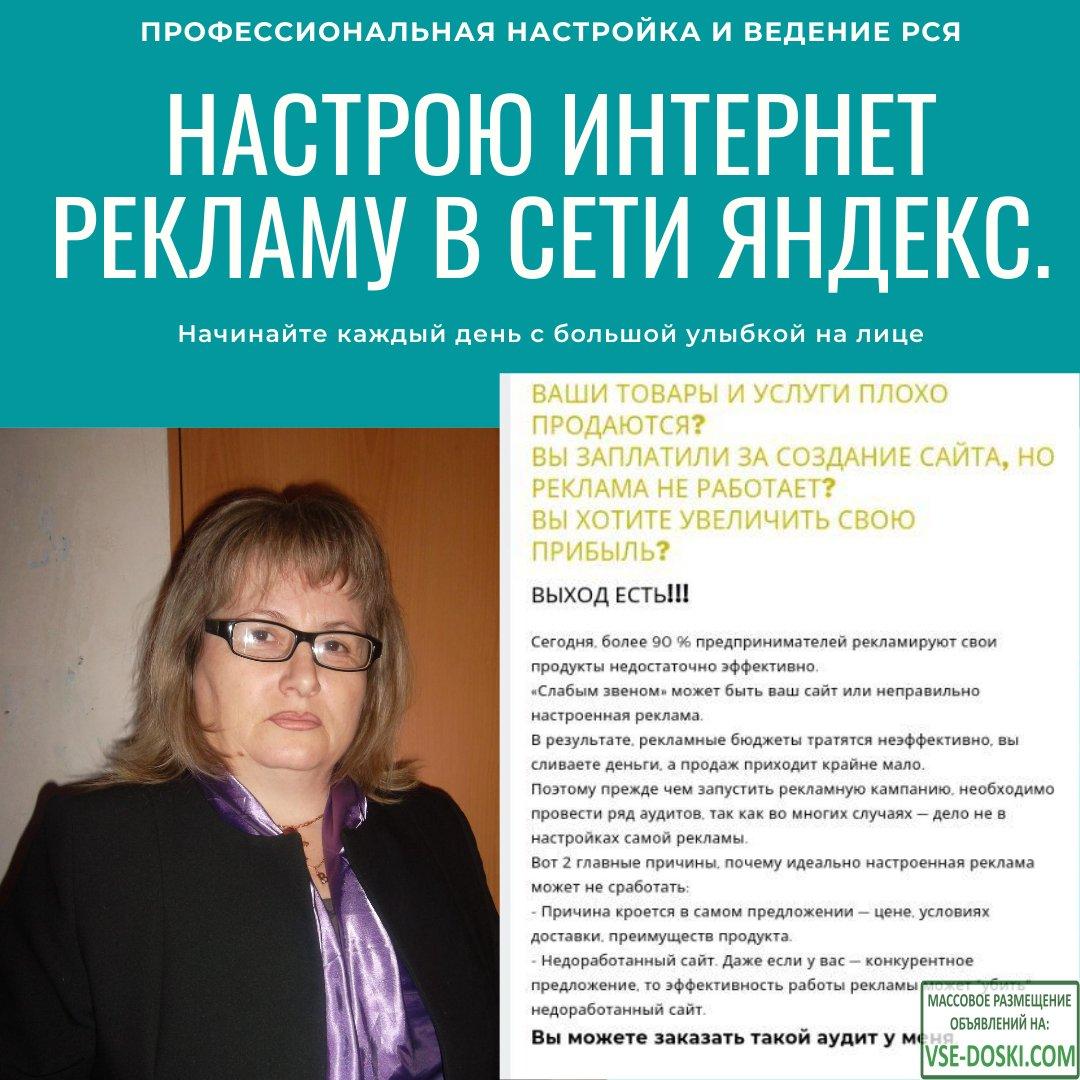 Специалист по настройке РСЯ.