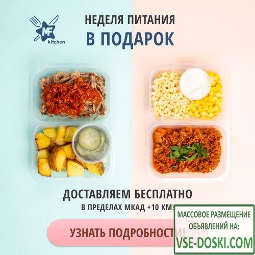 Доставка здорового правильного вкусного питания.