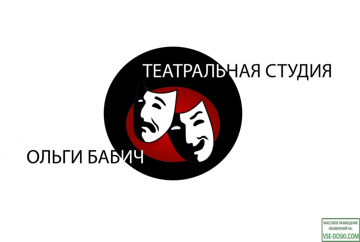 театральная студия Ольги Бабич - 1/2