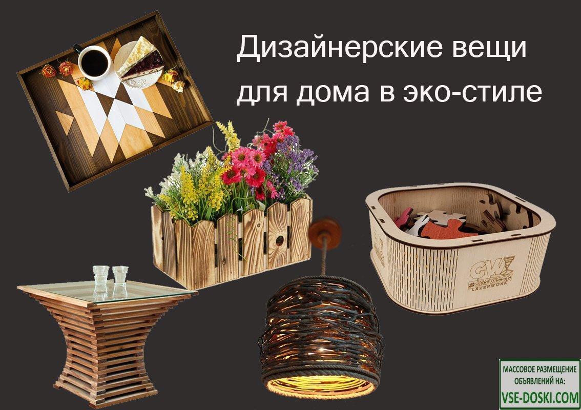 Дизайнерские вещи для дома в эко-стиле