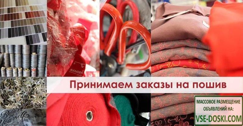 Ищем заказы, на пошив изделий