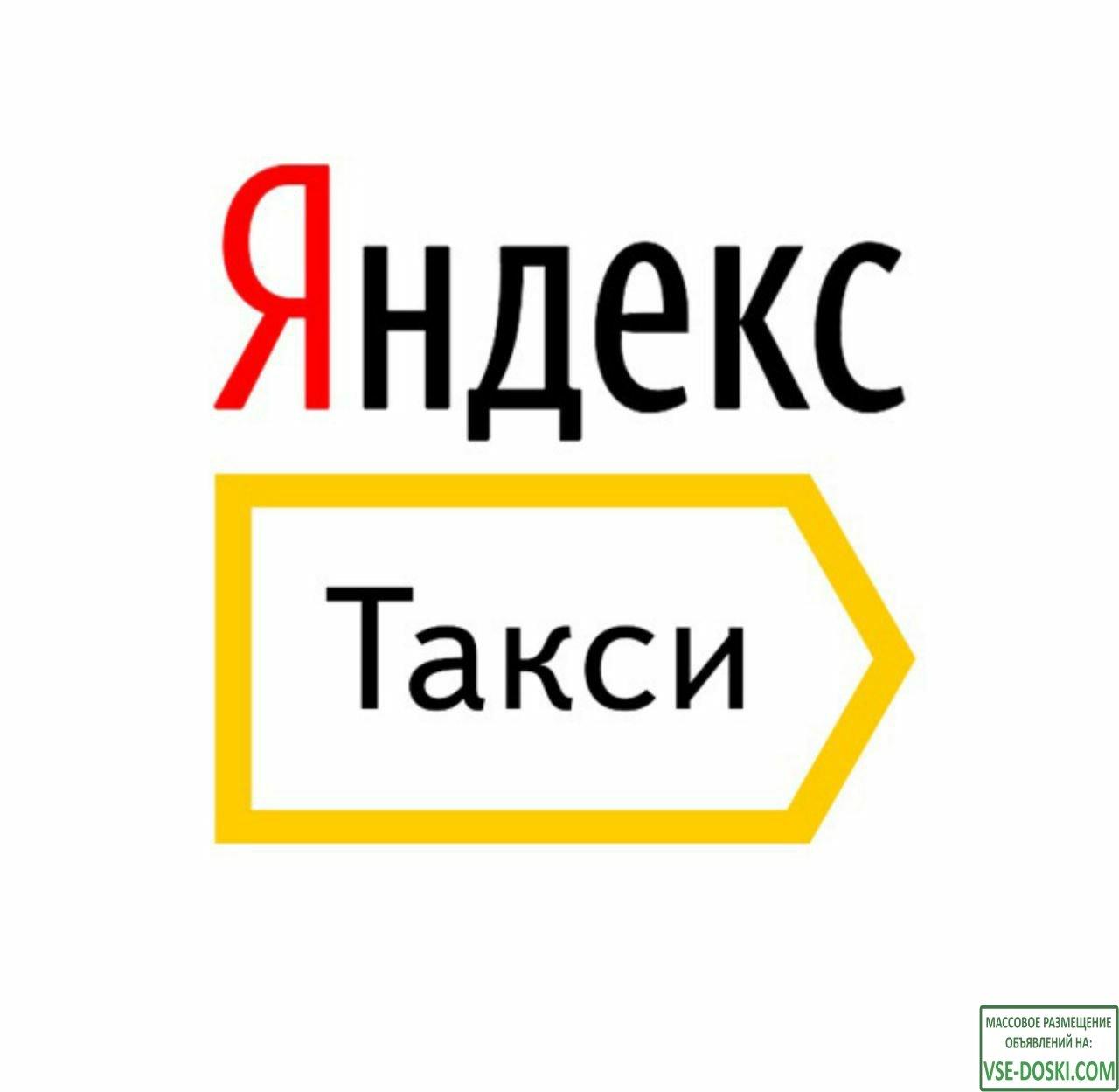 Яндекс Такси до 120.000 рублей в месяц