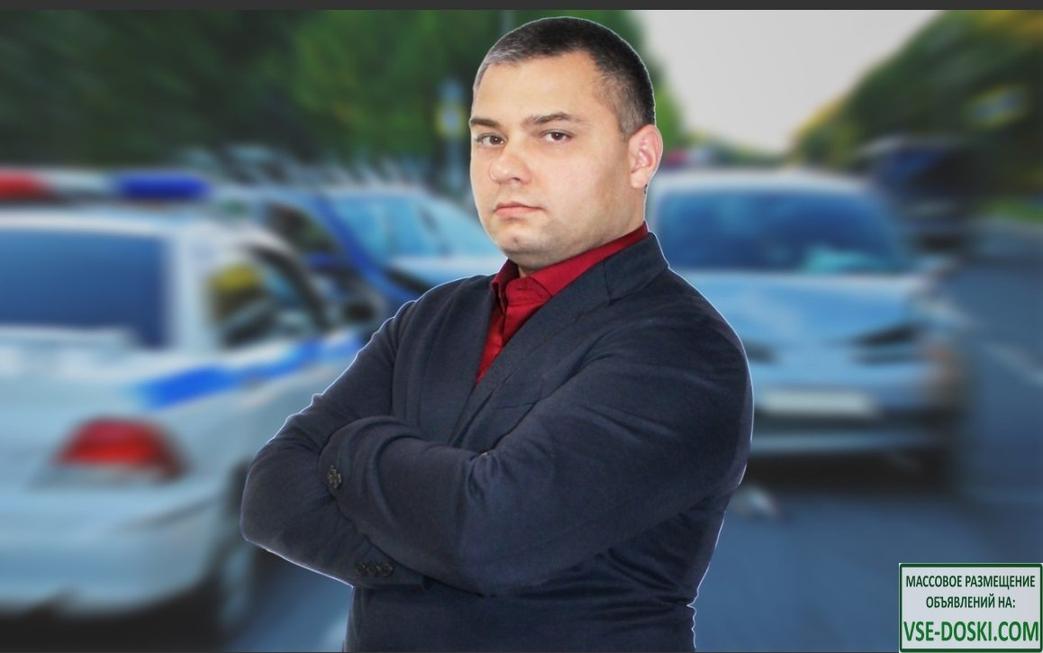 Автоюрист. Возмещение ущерба от ДТП в Москве и области