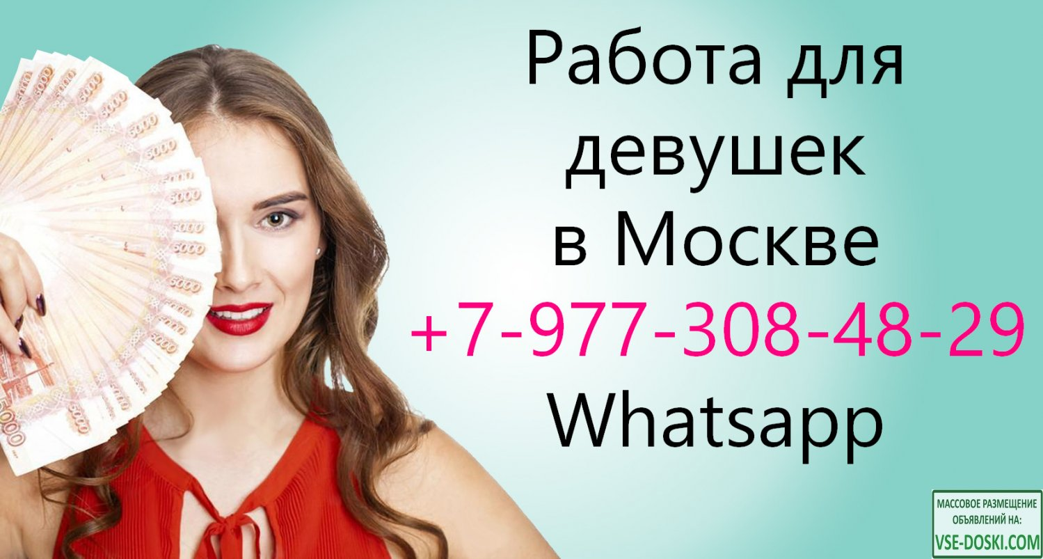 Высокооплачиваемая работа в Москве для девушек