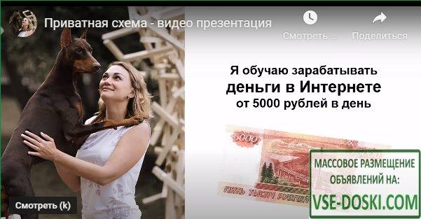 5000 РУБЛЕЙ В ДЕНЬ  НА АВТОПИЛОТЕ ИСПОЛЬЗУЯ  1 РОБОТА + 1 САЙТ