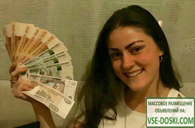 Заработок - 3000 рублей в день или в долларах!
