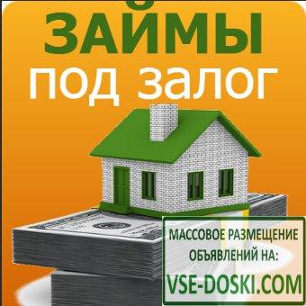 Онлайн займы под залог недвижимости по всей России