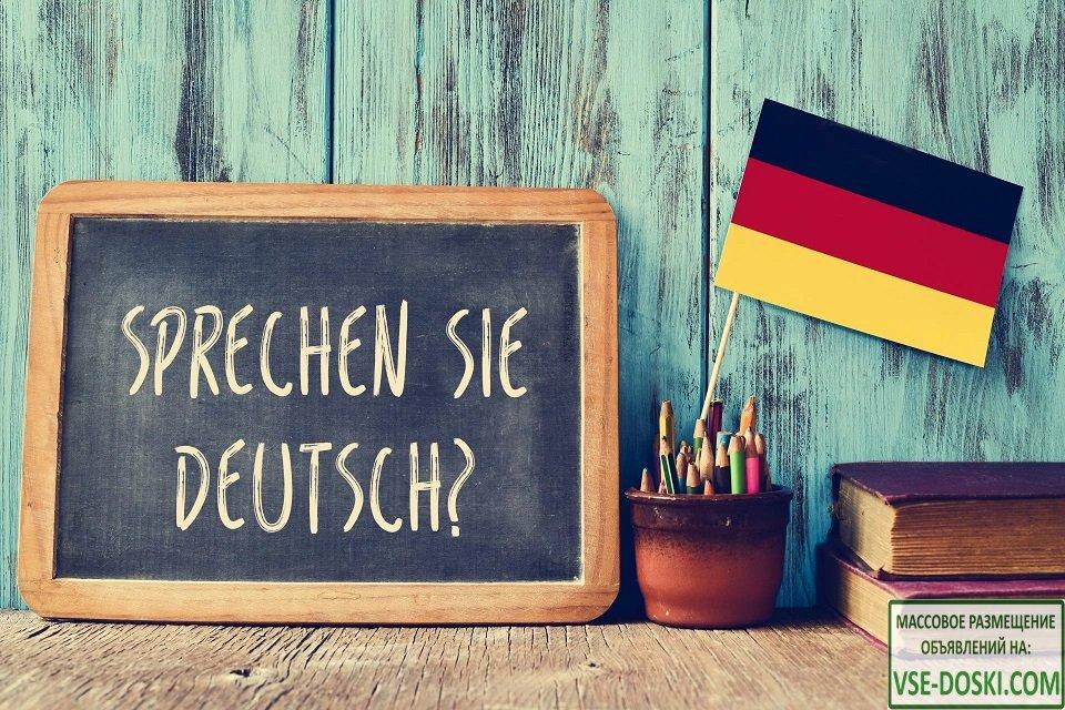 Курсы немецкого языка в Краснодаре. Школа немецкого языка в Краснодаре