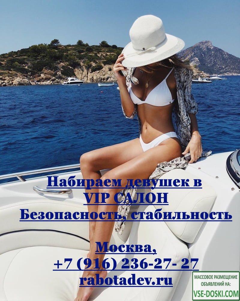 Работа в Москве для девушек +7 (916) 236-27- 27