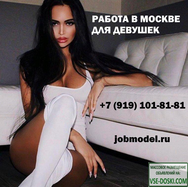 ✔Высокооплачиваемые вакансии девушкам +7 (919) 101-81-81
