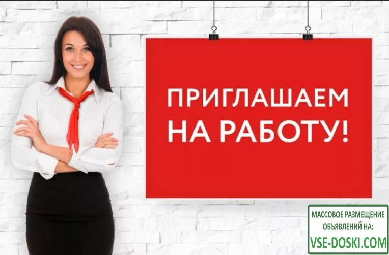 Требуются сотрудники банков и агенств недвижимости - 1/1