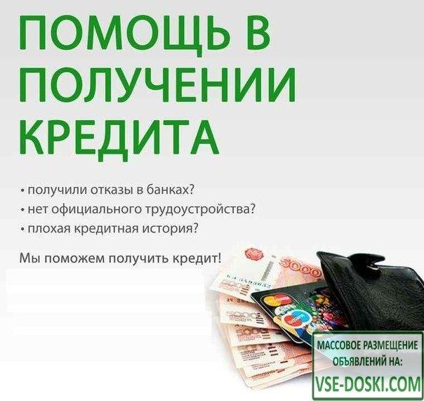 Кредиты с любой кредитной историей.
