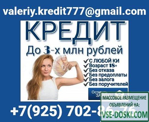 Кредитование без риска и вложений с Вашей стороны