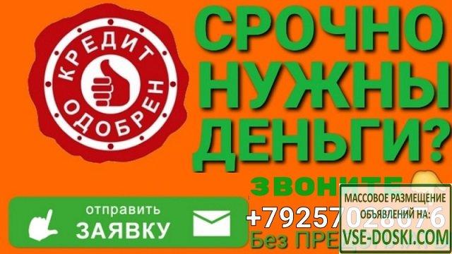 Кредитование от частного лица, работаю с проблемными заемщиками РФ и СНГ