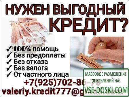 Только сегодня, лучшее кредитное предложение с гарантией получения