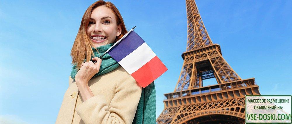 Курсы французского языка в Краснодаре. Школа французского языка в Краснодаре