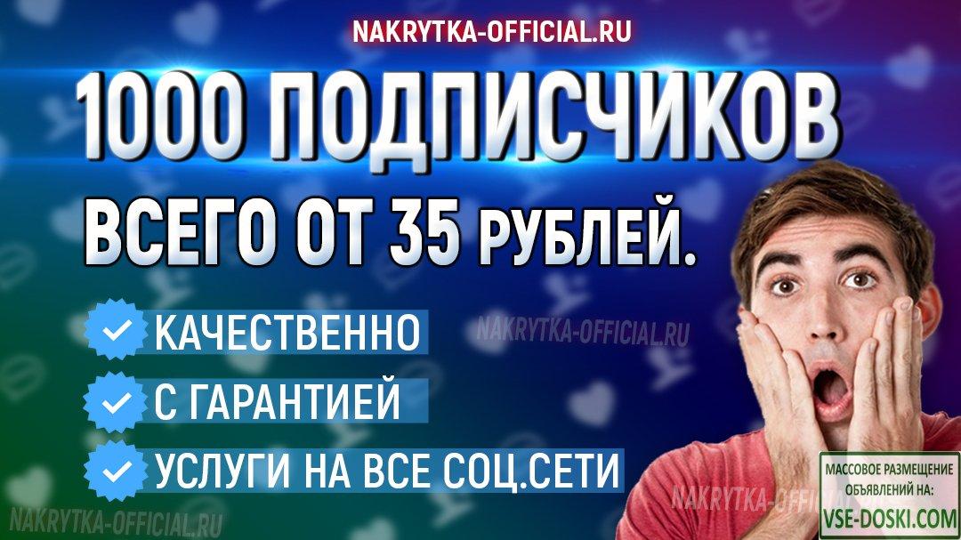 Качественная Раскрутка соц.сетей по самым низким ценам - 1/1