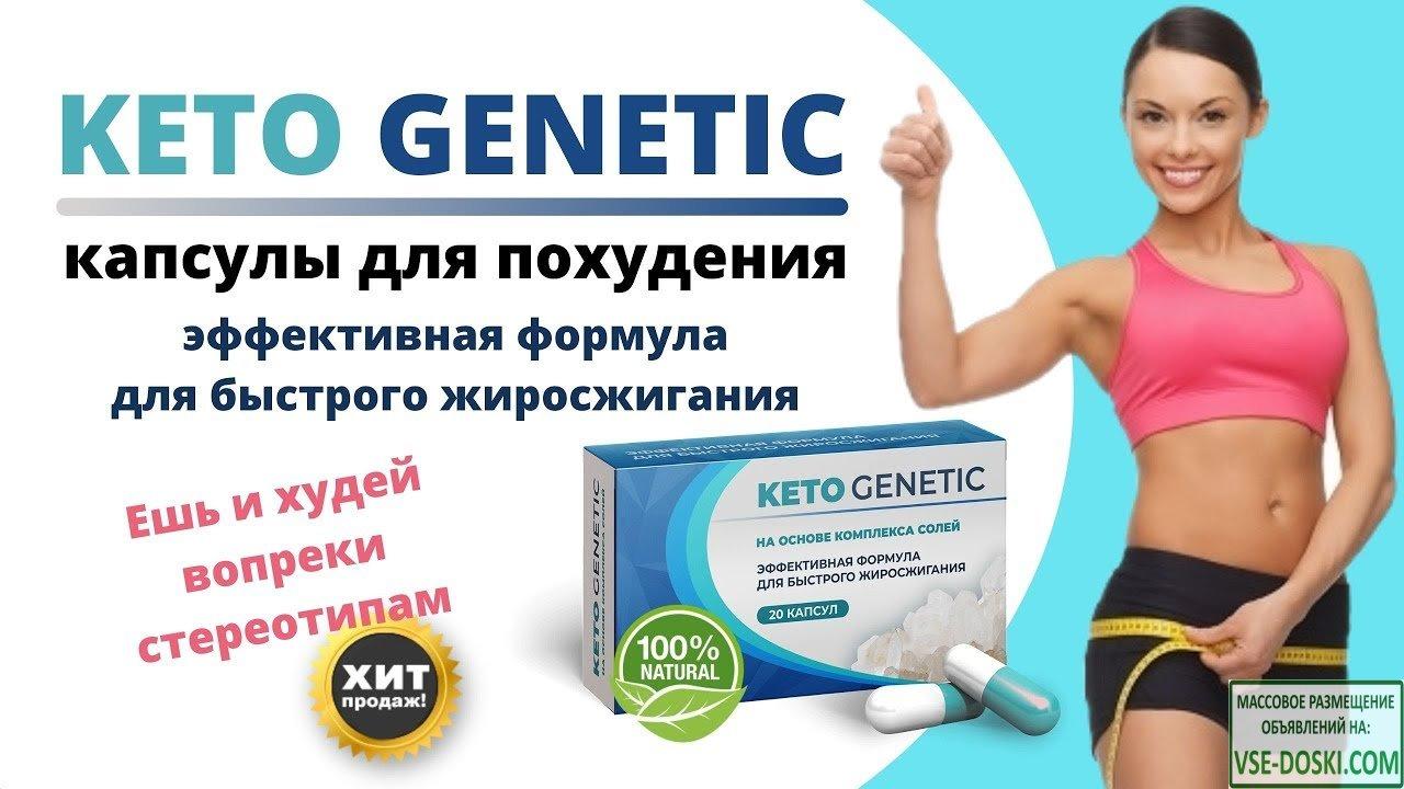 Keto Genetic капсулы для похудения.