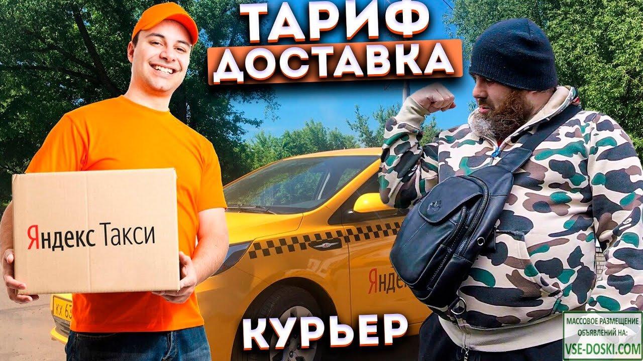 Курьер Яндекс Такси дотавка