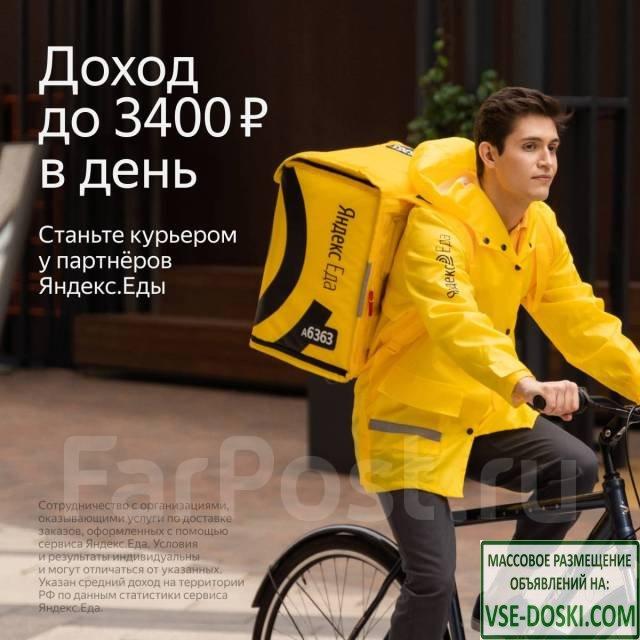 Курьер-сборщик. Яндекс Еда