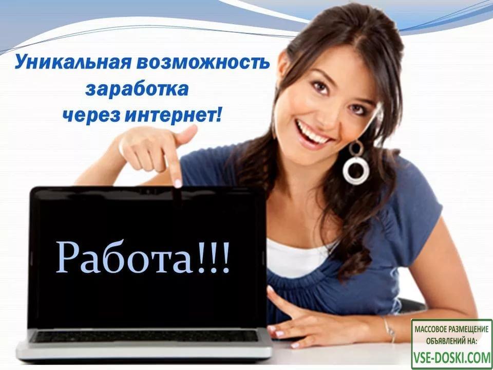 Удалённая работа на дому через интернет