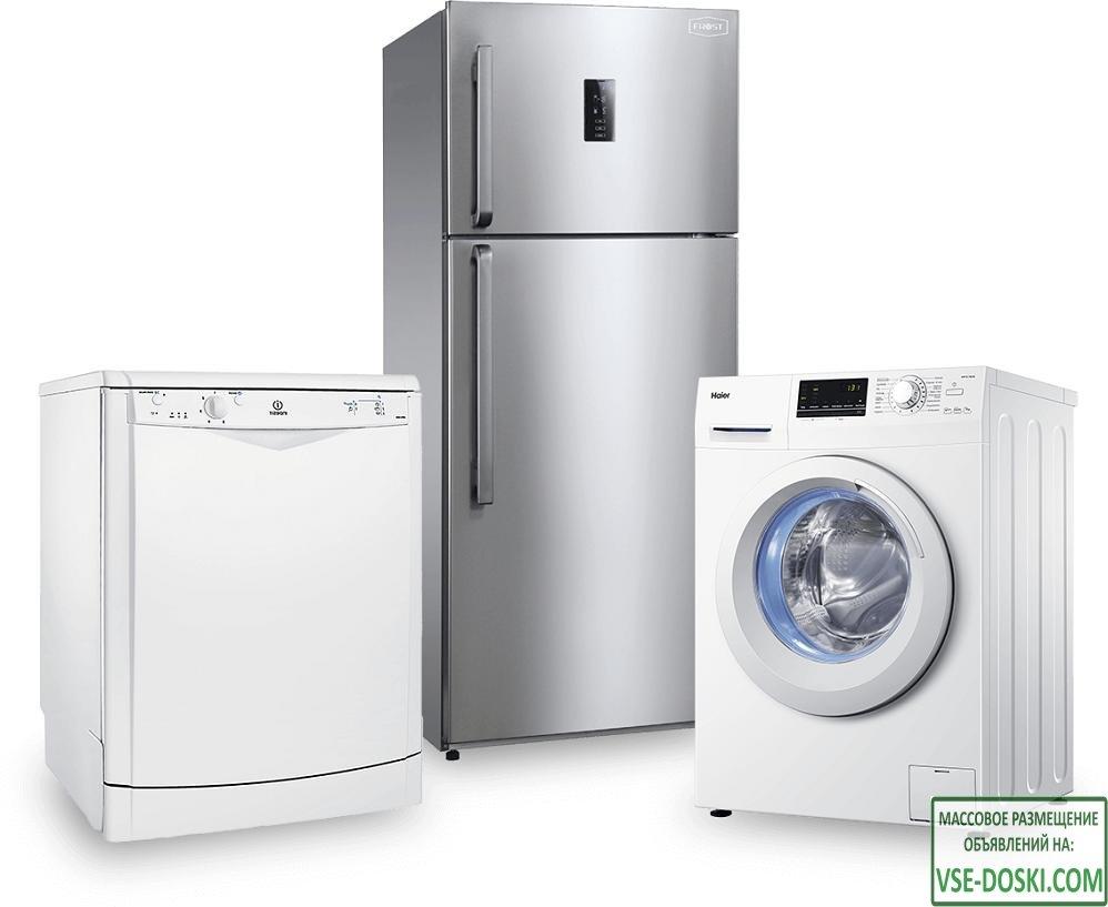 Ремонт холодильника/стиральной машины на дому