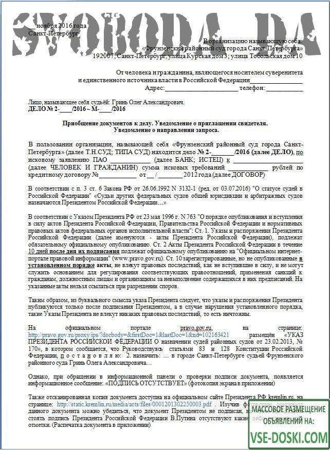 Документ автора `БУМАГА И МИР` о неподписанном Президентом указе о назначении судьи