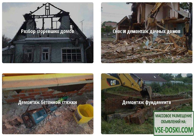 Снос Воронеж, демонтаж в Воронеже.