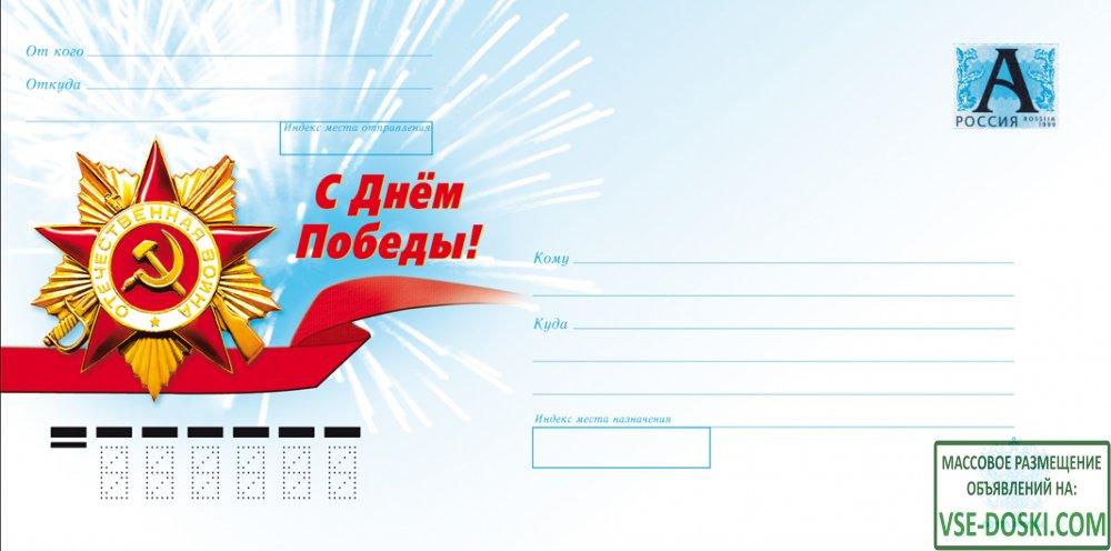 Конверты почтовые с литерой А, D , марки.