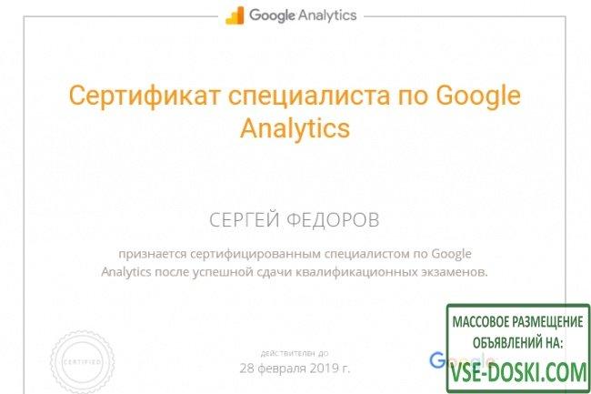 Окажу помощь в сдаче экзамена на получение сертификата Google Analytic