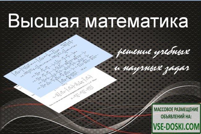 Решу учебные и/или научные задачи по высшей математике - 1/3