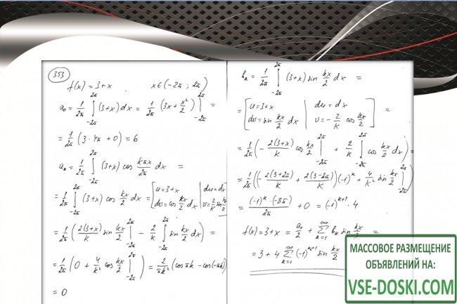 Решу учебные и/или научные задачи по высшей математике - 2/3