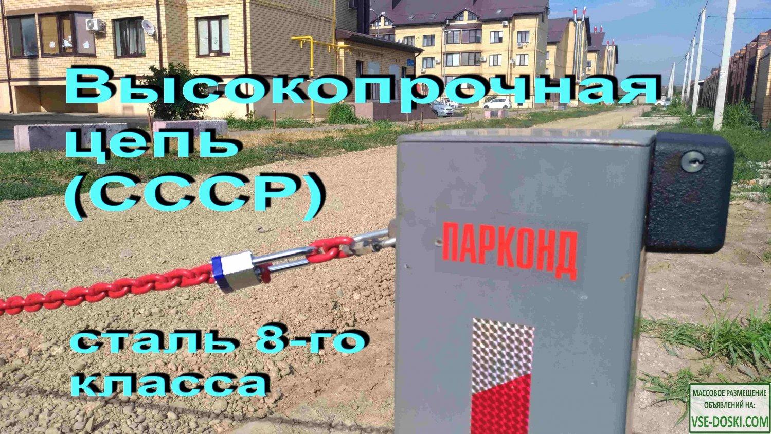 цепной шлагбаум барьер Парконд (12V/GSM)