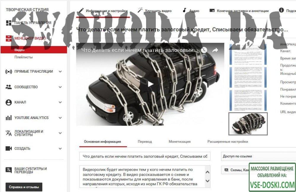 Пакет документов для списания залогового кредита по вине банка - 1/5