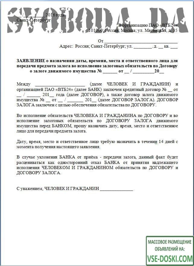 Пакет документов для списания залогового кредита по вине банка
