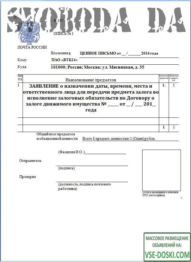 Пакет документов для списания залогового кредита по вине банка - 4/5
