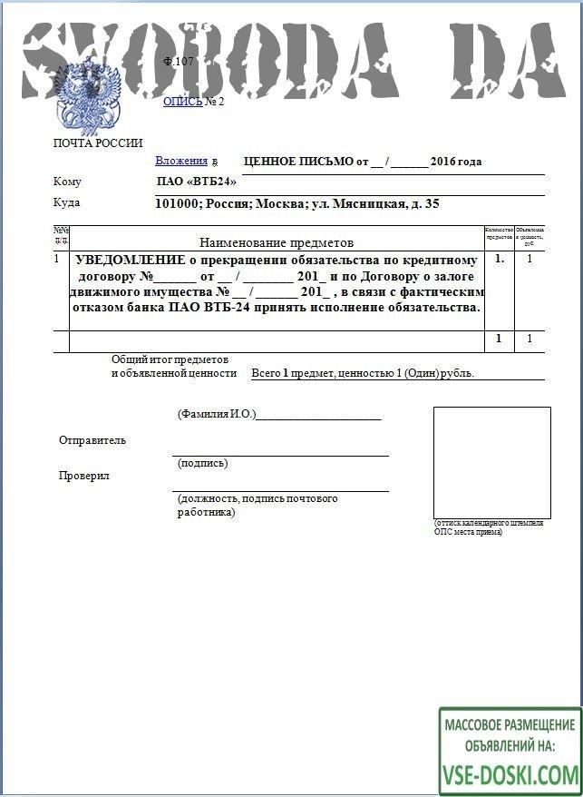 Пакет документов для списания залогового кредита по вине банка - 5/5