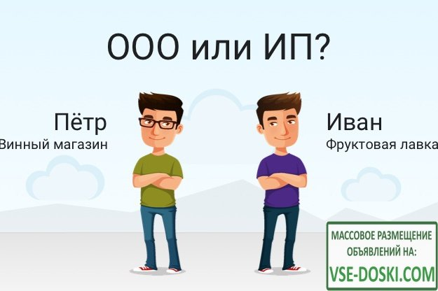 Проконсультирую перед открытием ИП, ООО - 1/1