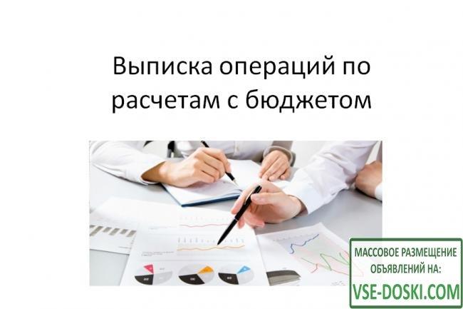Расшифровка Выписки операций по расчетам с бюджетом - 1/1