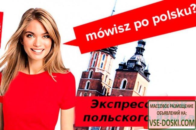 Проведу экспресс-урок польского языка