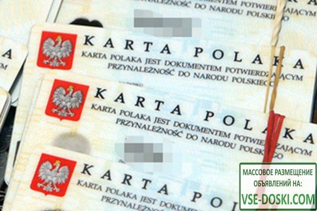 Помогу подготовиться к собеседованию на Карту Поляка