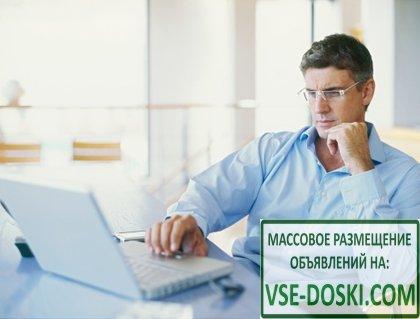 Авито украина доска объявлений недвижимость подать бесплатное объявление в городе могилеве по продаже автозапчастей