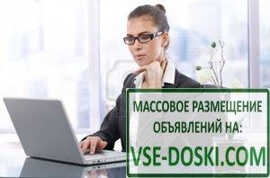 Доска бесплатных объявлений.миасс работа в фастове свежие вакансии