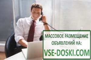 Авито доска бесплатных объявлений москва московская область продам склад подать объявление