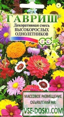 Декоративная смесь высокорослых однолетних (Гавриш), 0,1 г - 1/1