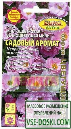"""Роза """"Садовый аромат"""" (Аэлита),  0,03 г - 1/1"""