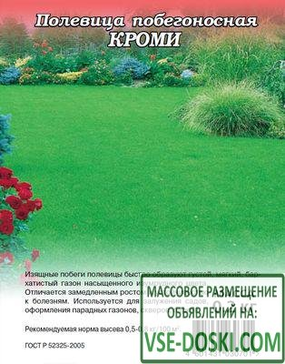 """Полевица побегоносная """"Кроми"""" (Гавриш), 0,2 кг"""